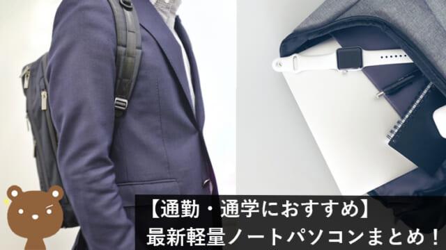 【通学・通勤に】軽量で持ち運びに便利なおすすめモバイルノートパソコン