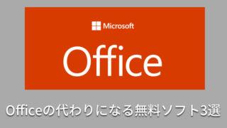 """Officeの代わりに""""無料""""でワードやエクセルが使えるソフト3選【officeと互換性有】"""