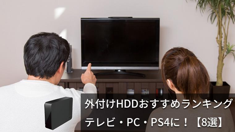 外付けHDD(ハードディスク)おすすめランキング2019【据え置き/持ち運びタイプ別】