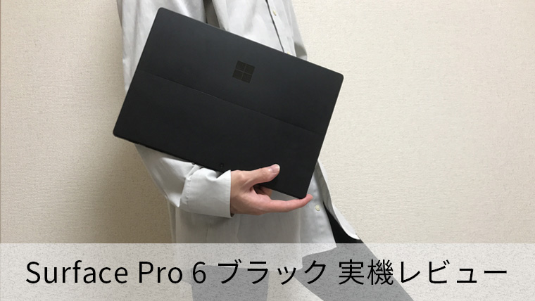 【Surface Pro 6 レビュー】高性能で持ち運びに便利!使い勝手も抜群【バッテリー最大13.5時間】