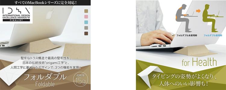 フォルダブル 折り紙 マルチノートパソコンスタンド