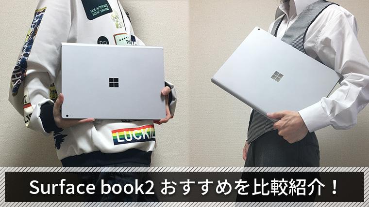 【Surface book2】13.5インチと15インチはどちらがおすすめ?【実際に使って比較】