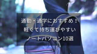 【通学・通勤に】軽量で持ち運びに便利なおすすめモバイルノートパソコン10選 | 2019