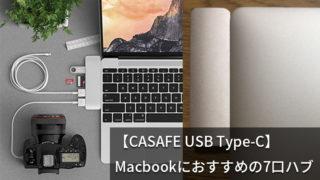 【CASAFE USB Type-C ハブ レビュー】MacBookにおすすめの7ポート付きハブ