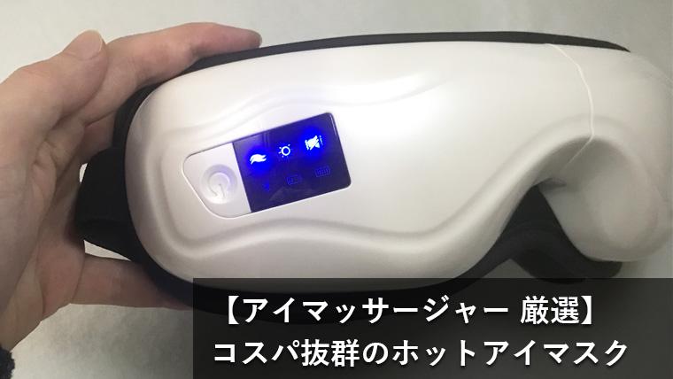 おすすめのアイマッサージャー5選【全て温熱機能有り(ホットアイマスク)】