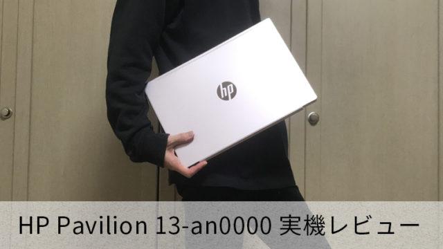 【HP Pavilion 13-an0000 レビュー】コスパ抜群!実用性抜群ノートPC【10万円以内】