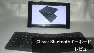 【iClever BluetoothキーボードIC-BK06 レビュー】折りたためて軽量、打ち心地抜群