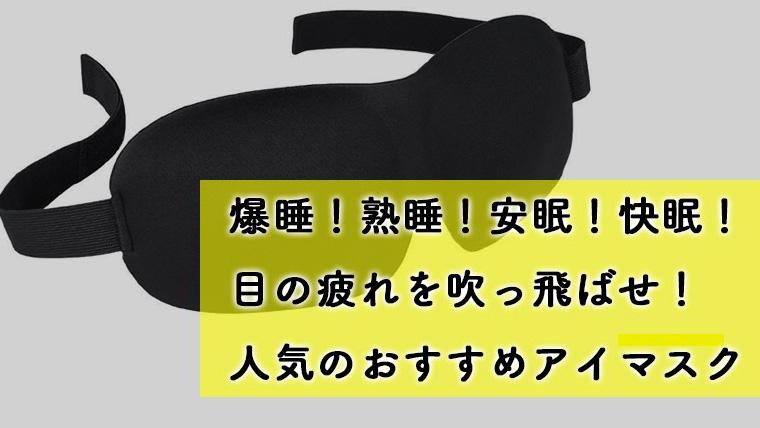 【2019最新】爆睡できるおすすめの人気アイマスク8選【目の疲れも癒す】