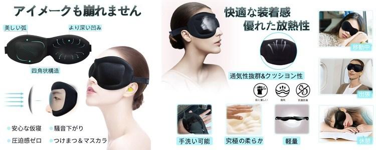 立体型アイマスク