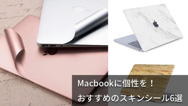 人気でおすすめのMacスキンシール6選【Macbook/Air/Proの保護・お洒落に】