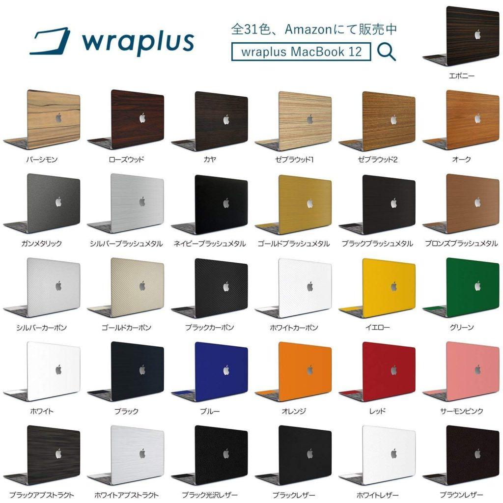 wraplus 全31種類 スキンシール