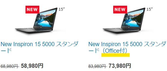 Dell Office付き