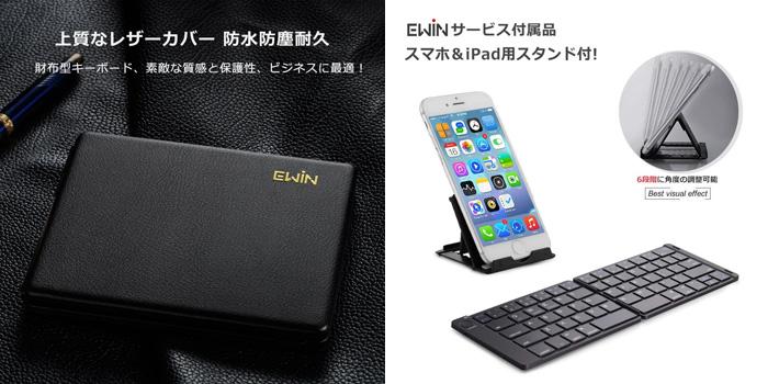 EWIN Keybord