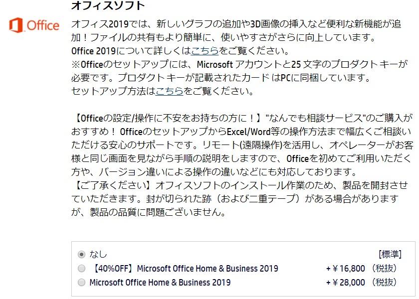 HP Office付き