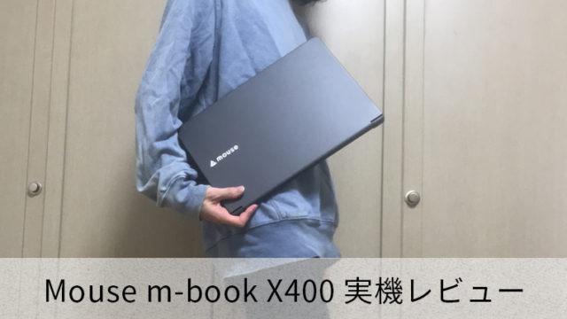 【マウス m-Book X400レビュー】軽量でスリムな13.3インチサイズノートPC!【最大14.5時間駆動】