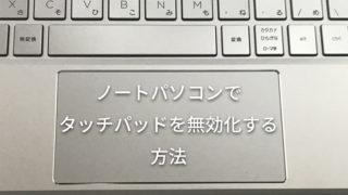 【Windows 10】タッチパッドを無効化する方法をサクッと解説【ゲーム中の誤動作を防ぐ】