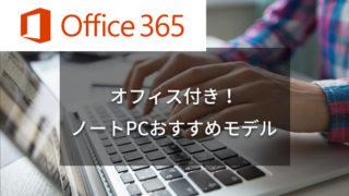 【価格帯別】Office付きノートパソコンのおすすめ10選【2019】