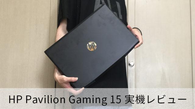 HP Pavilion Gaming 15