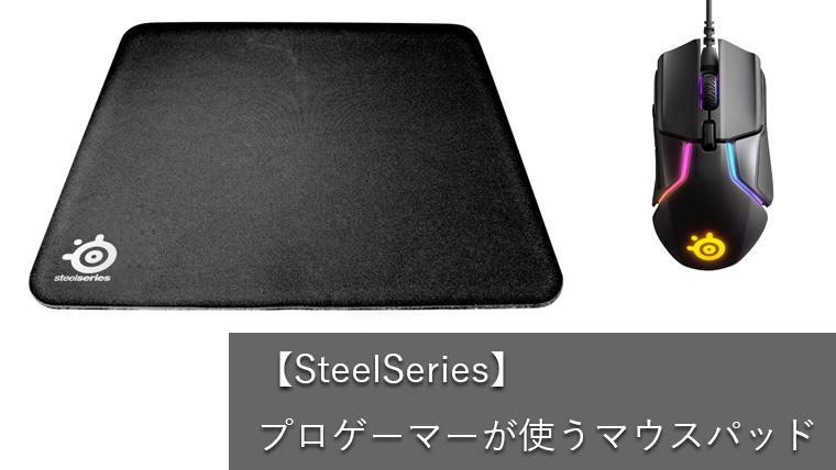 【SteelSeries】おすすめのマウスパッドをプロゲーマーの目線で紹介【2019】