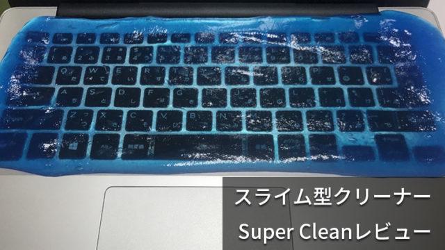 【Super Clean レビュー】キーボードの掃除にベストなスライム型クリーナー!
