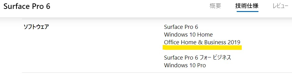 Surface Office付き