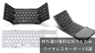 【スマホ・タブレット向け】折りたためるワイヤレスキーボードおすすめ6選