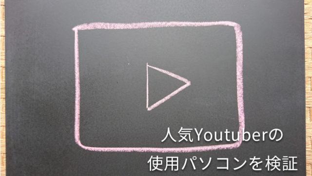 人気Youtuberはどんなパソコンを使っているの?←ほとんどMacでした