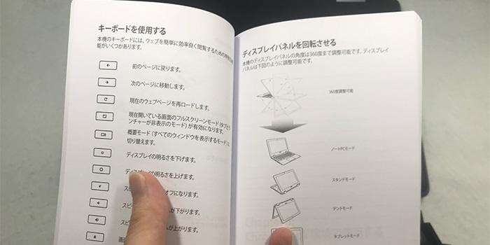 ASUS Chromebook C214MA 日本語マニュアル