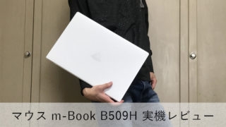 【マウス m-Book B509H レビュー】メインで使える軽量15.6インチ型スタンダードノートPC