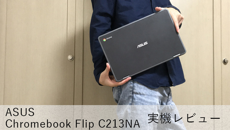 【ASUS Chromebook Flip C213NA レビュー】最長12時間駆動する11.6型モバイルノートPC【税別5万円以下】