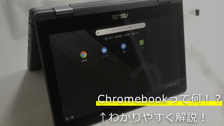 Chromebookのできることは何?魅力やおすすめポイントを徹底解説!