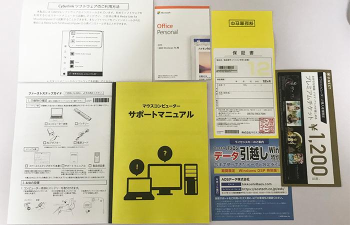 m-Book F537SD-M2SH2 各種ガイド