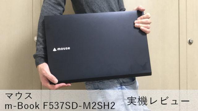 m-Book F537SD-M2SH2 アイキャッチ