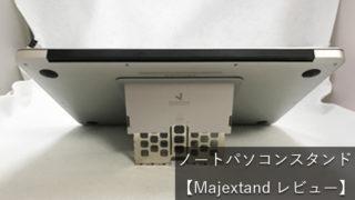 【Majextand レビュー】従来の常識を覆す世界最薄ノートパソコンスタンド
