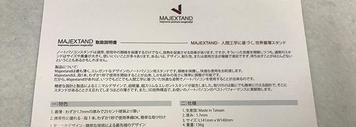 Majextand 説明書は日本語