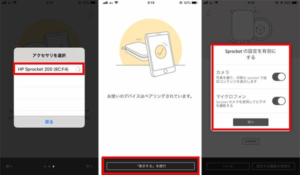 Sprocket アプリ設定
