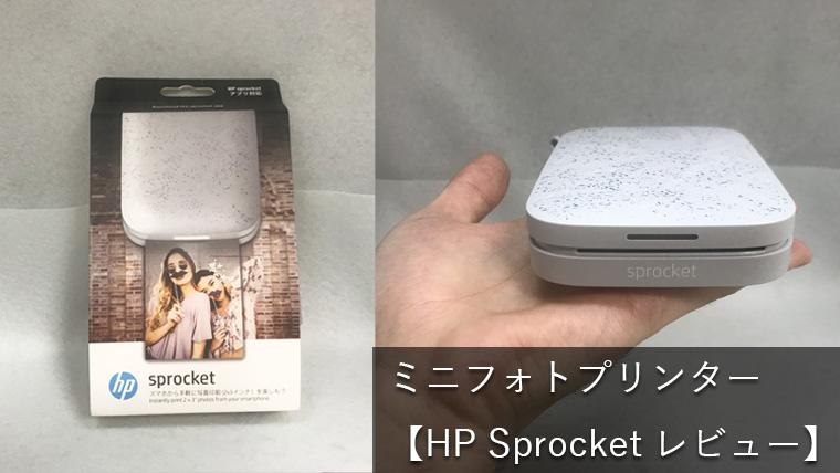【HP Sprocket レビュー】スマホ内の画像をプリントできるミニフォトプリンター【シールになる】