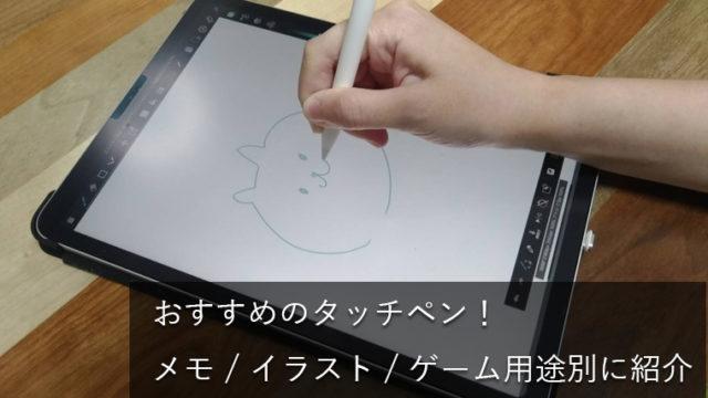 【用途でわかる】人気のおすすめタッチペン(スタイラスペン)6選【2019版】
