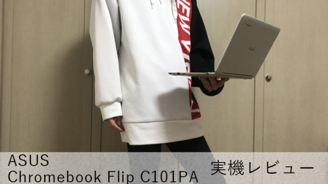 【ASUS Chrome Flipc C101PA レビュー】薄くて軽い10型モバイルノートPC【税別4万円以下】