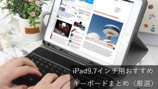 2019版 | iPad9.7インチに本当におすすめなワイヤレスキーボード8選【持ち運びOK】