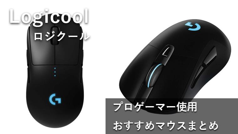 【Logicool(ロジクール)】プロゲーマー使用のおすすめゲーミングマウスTOP5【2019最新】
