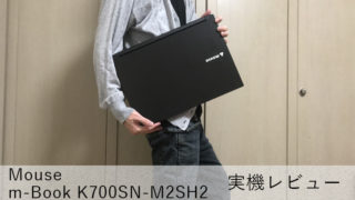 【マウス m-Book K700SN-M2SH2 レビュー】コスパ抜群で動画編集にも使える15.6インチスタンダードノートPC