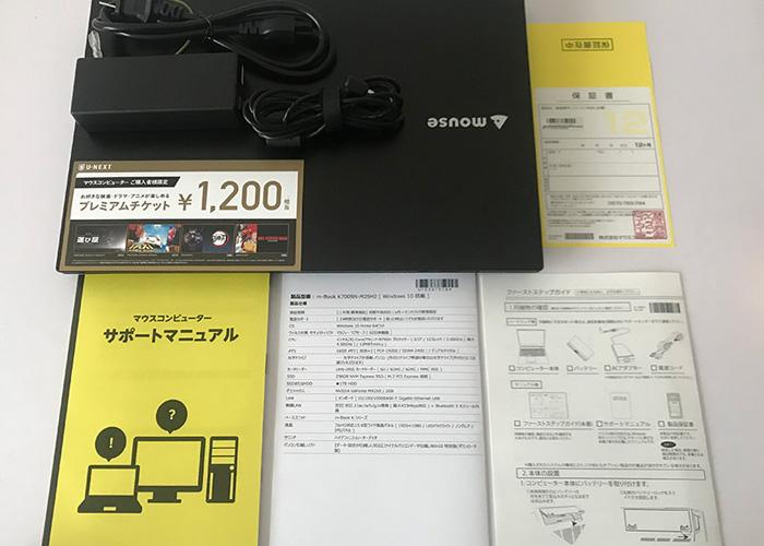 m-Book-K700SN 同梱物