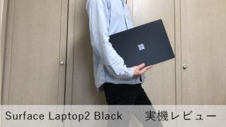 【Surface Laptop 2 レビュー】メインで使える鉄板スペックとクールなデザインの13.5インチノートPC【最大14.5時間駆動】