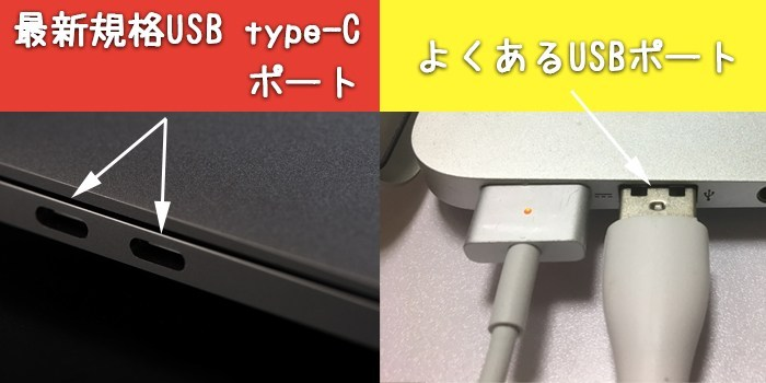 USB TYPE-Cとは?