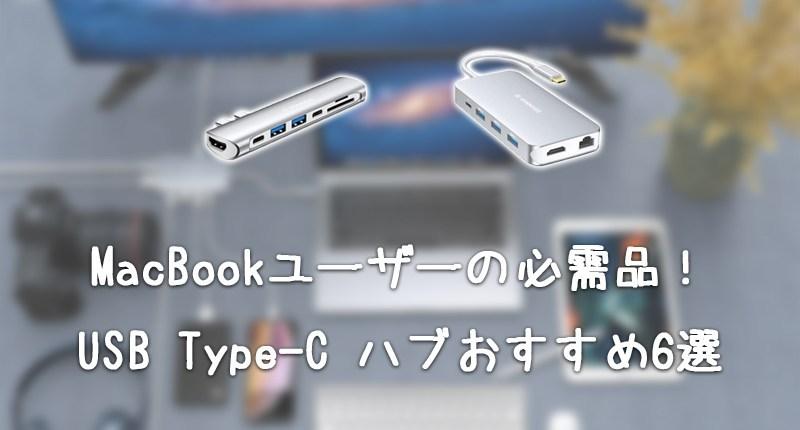 【MacBookユーザーの必需品】USB type-Cハブの人気おすすめ6選【2019最新】