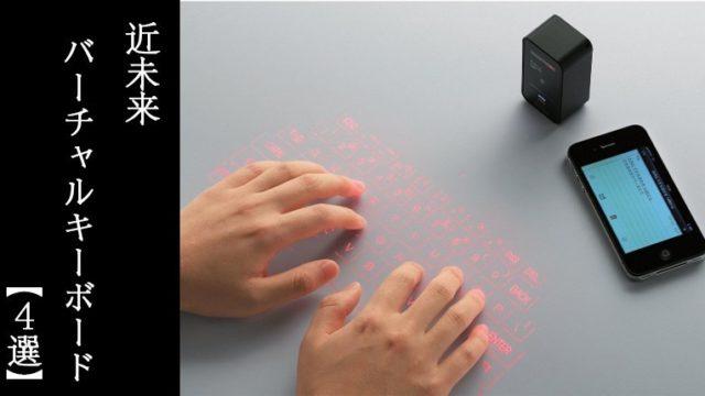 【2019最新】レーザーで投影するおすすめのバーチャルキーボード4選