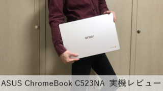 【ASUS Chromebook C523NA レビュー】薄くて軽い!15.6インチ液晶搭載のモビリティ抜群ノートPC【本体1.43kg】