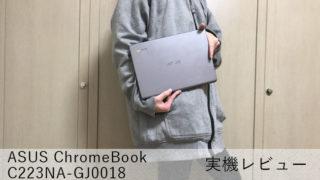 【ASUS Chromebook C223NA レビュー】3万円台で買える軽量ノートPC【バッテリー最大11時間】