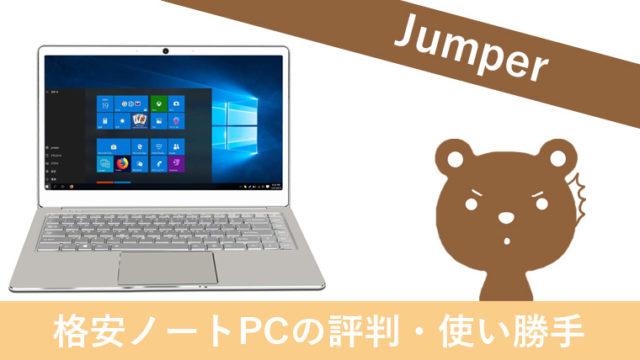 Amazonの格安ノートPC【Jumper】は買っても大丈夫?評判・性能・使い勝手を紹介【EZbook/EZpad】